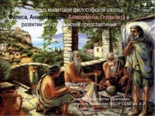 Вклад учёных милетской философской школы: Фалеса, Анаксимандра, Анаксимена, Г