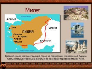 Милет Древний, ныне несуществующий город на территории современной Турции. Са