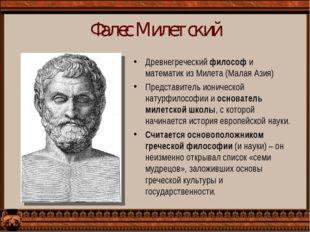 Фалес Милетский Древнегреческий философ и математик из Милета (Малая Азия) Пр
