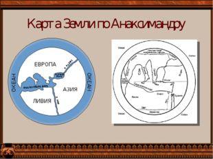 Карта Земли по Анаксимандру