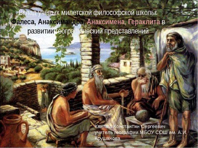 Вклад учёных милетской философской школы: Фалеса, Анаксимандра, Анаксимена, Г...
