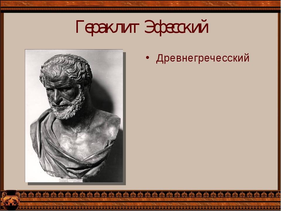 Гераклит Эфесский Древнегречесский