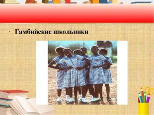 Гамбийские школьники