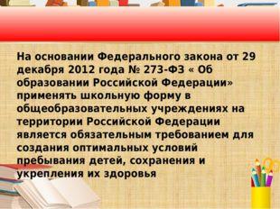 На основании Федерального закона от 29 декабря 2012 года № 273-ФЗ « Об образ