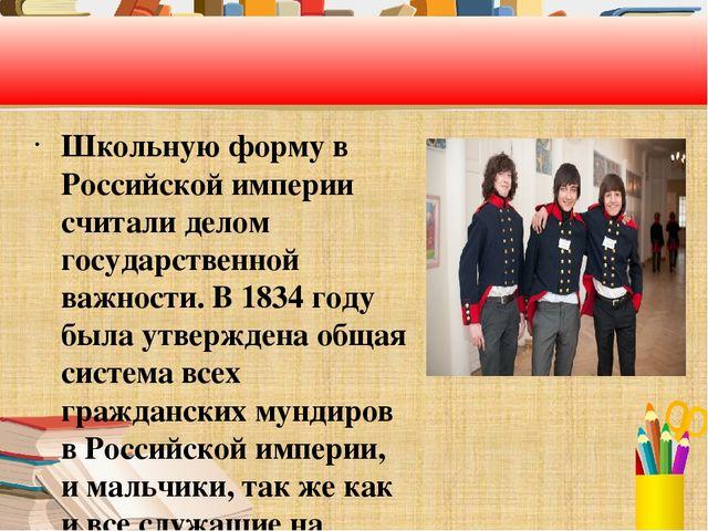 Школьную форму в Российской империи считали делом государственной важности....