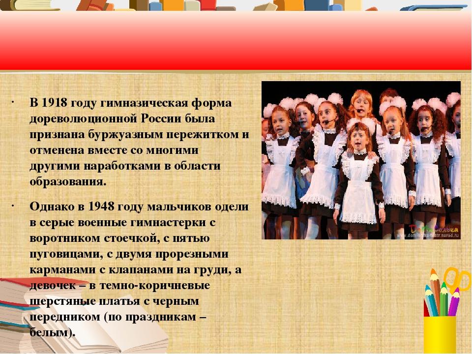 В 1918 году гимназическая форма дореволюционной России была признана буржуаз...