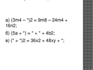 Замените знак * одночленами так, чтобы получилось тождество: а) (3m4 – *)2 =