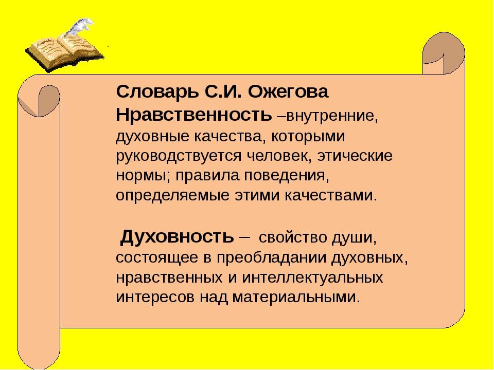 Словарь С.И. Ожегова Нравственность –внутренние, духовные качества, которыми...