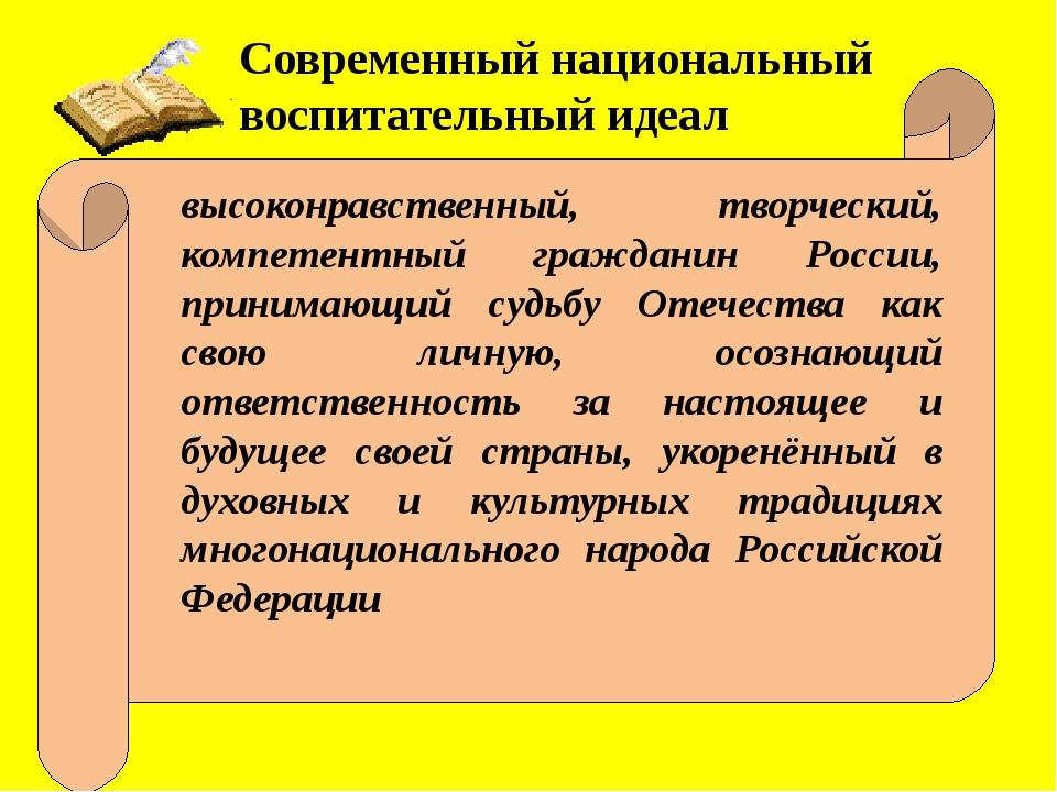 высоконравственный, творческий, компетентный гражданин России, принимающий с...