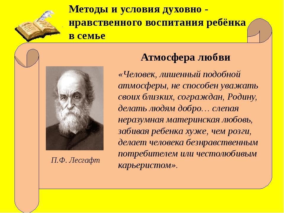 Методы и условия духовно - нравственного воспитания ребёнка в семье П.Ф. Лес...