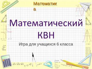 Игра для учащихся 6 класса Математика