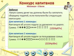 В старину на Руси широко применяли систему счисления, отдаленно напоминающую
