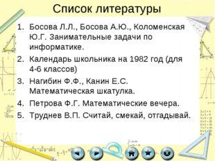 Список литературы Босова Л.Л., Босова А.Ю., Коломенская Ю.Г. Занимательные за