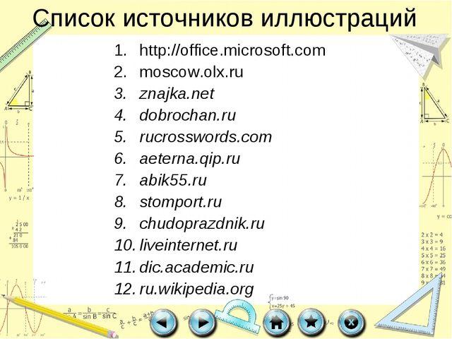 Список источников иллюстраций http://office.microsoft.com moscow.olx.ru znajk...