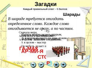 Конкурс капитанов В старину на Руси широко применяли систему счисления, отдал