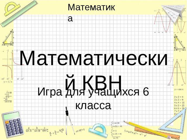 Математический КВН Игра для учащихся 6 класса Математика