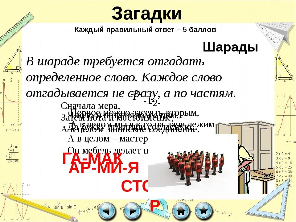 Конкурс капитанов В старину на Руси широко применяли систему счисления, отдал...