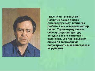Валентин Григорьевич Распутин вошел в нашу литературу сразу, почти без разбе
