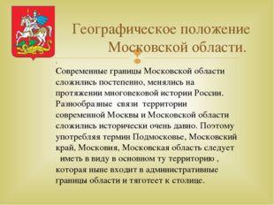 Географическое положение Московской области. . Современные границы Московской