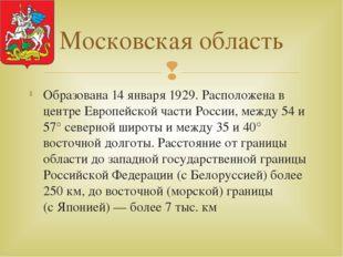 Образована 14 января 1929. Расположена в центре Европейской части России, меж