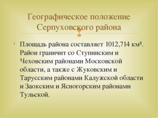 Площадь района составляет 1012,714 км². Район граничит со Ступинским и Чеховс