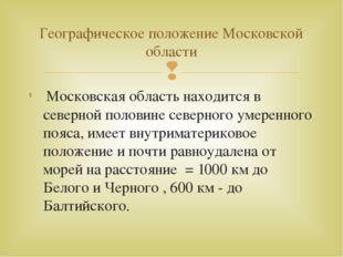 Московская область находится в северной половине северного умеренного пояса,