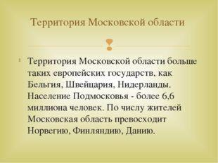 Территория Московской области больше таких европейских государств, как Бельги