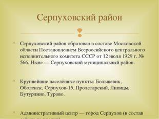 Серпуховский район образован в составе Московской области Постановлением Всер