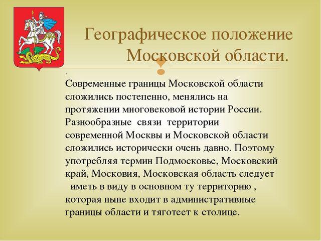 Географическое положение Московской области. . Современные границы Московской...