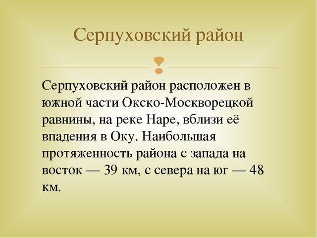 Серпуховский район Серпуховский район расположен в южной части Окско-Москвор...