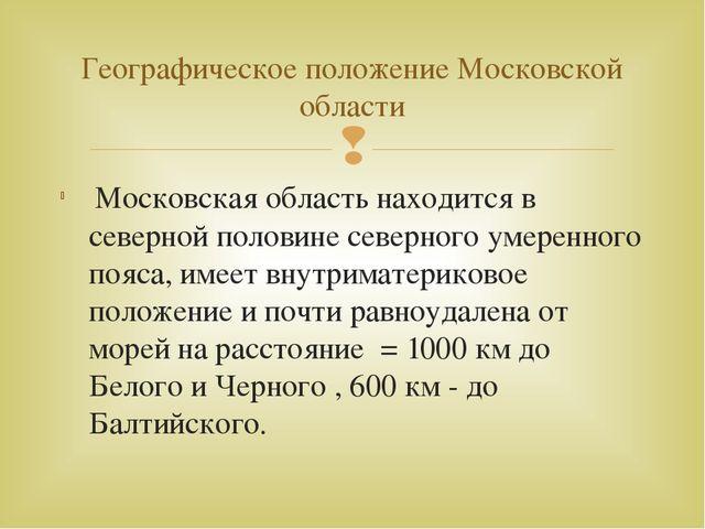 Московская область находится в северной половине северного умеренного пояса,...