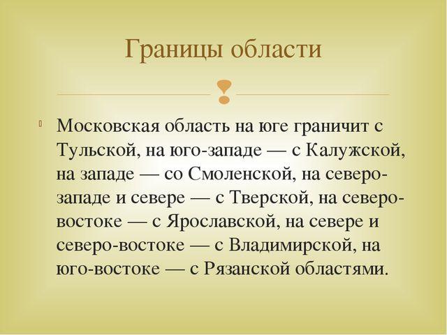 Московская область на юге граничит с Тульской, на юго-западе — с Калужской, н...