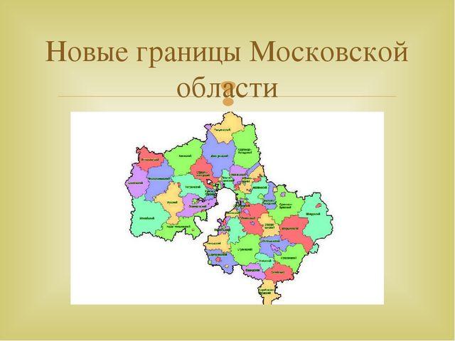 Новые границы Московской области 