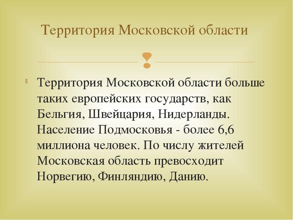 Территория Московской области больше таких европейских государств, как Бельги...