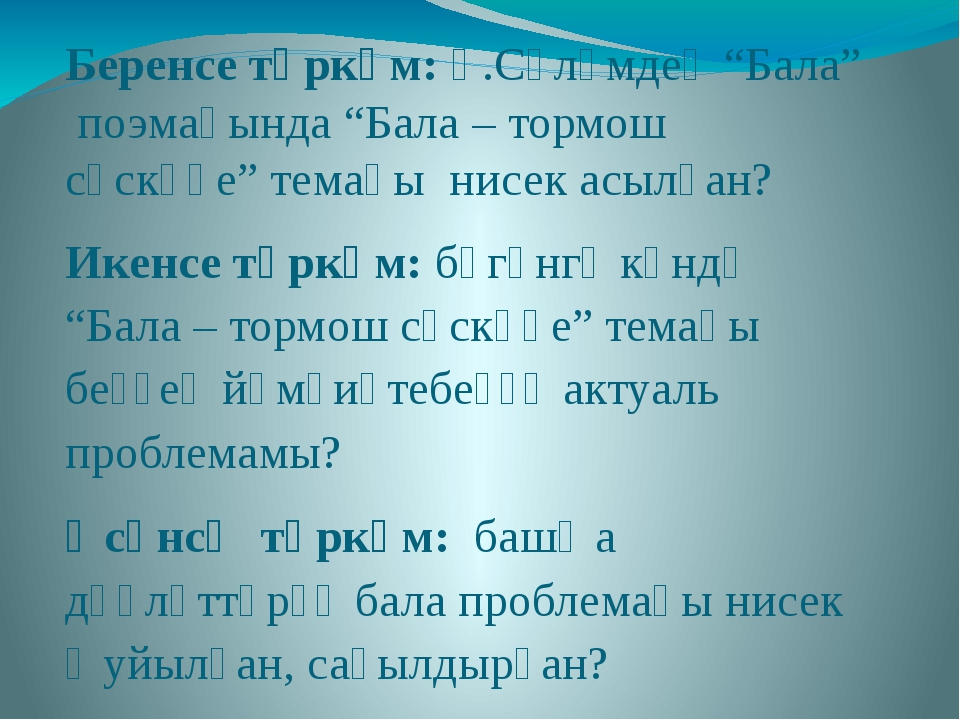 """Беренсе төркөм: Ғ.Сәләмдең """"Бала"""" поэмаһында """"Бала – тормош сәскәһе"""" темаһы..."""