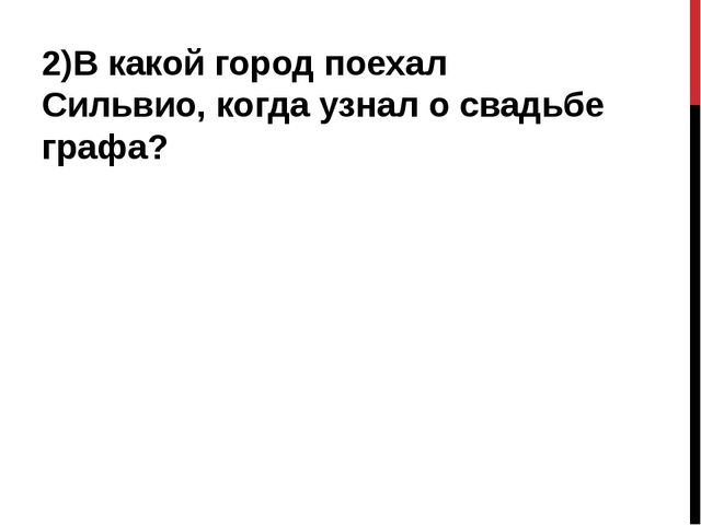 2)В какой город поехал Сильвио, когда узнал о свадьбе графа?
