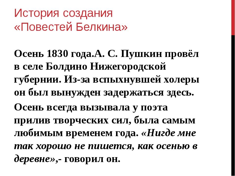 История создания «Повестей Белкина» Осень 1830 года.А. С. Пушкин провёл в сел...
