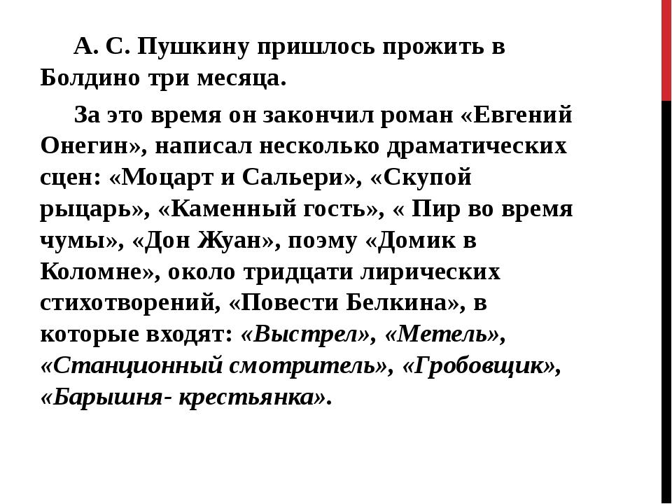 А. С. Пушкину пришлось прожить в Болдино три месяца. За это время он законч...