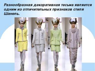 Разнообразная декоративная тесьма является одним из отличительных признаков с