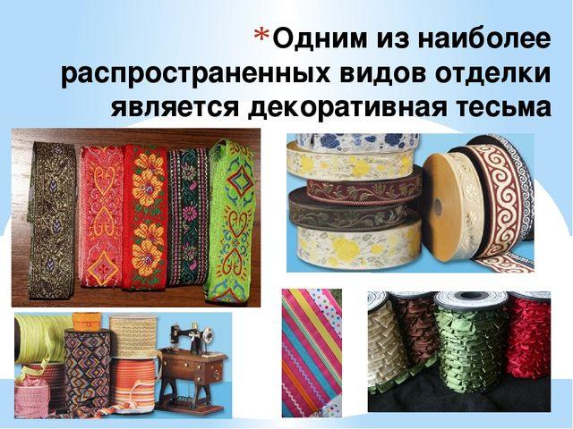 Одним из наиболее распространенных видов отделки является декоративная тесьма