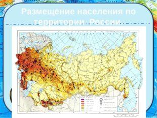Размещение населения по территории России.