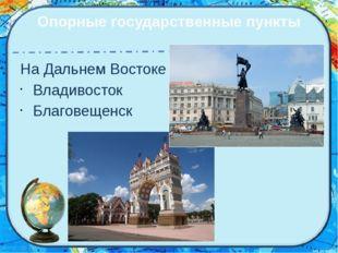 Опорные государственные пункты На Дальнем Востоке Владивосток Благовещенск