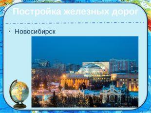 Постройка железных дорог Новосибирск