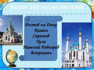Более 100 тысяч жителей Ростов на Дону Казань Саратов Тула Нижний Новгород Ас