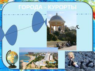 ГОРОДА - КУРОРТЫ Сочи Кисловодск Анапа