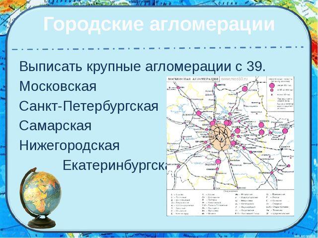 Городские агломерации Выписать крупные агломерации с 39. Московская Санкт-Пет...