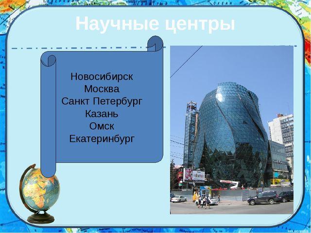 Научные центры Новосибирск Москва Санкт Петербург Казань Омск Екатеринбург