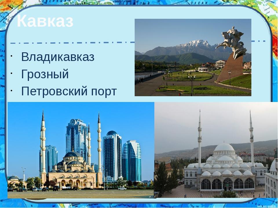 Кавказ Владикавказ Грозный Петровский порт