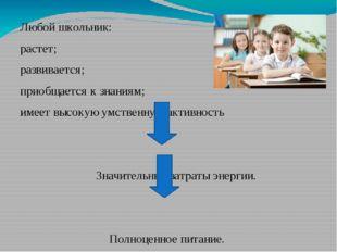Любой школьник: растет; развивается; приобщается к знаниям; имеет высокую умс