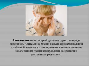 Авитаминоз— это острый дефицит одного или ряда витаминов. Авитаминоз можно н